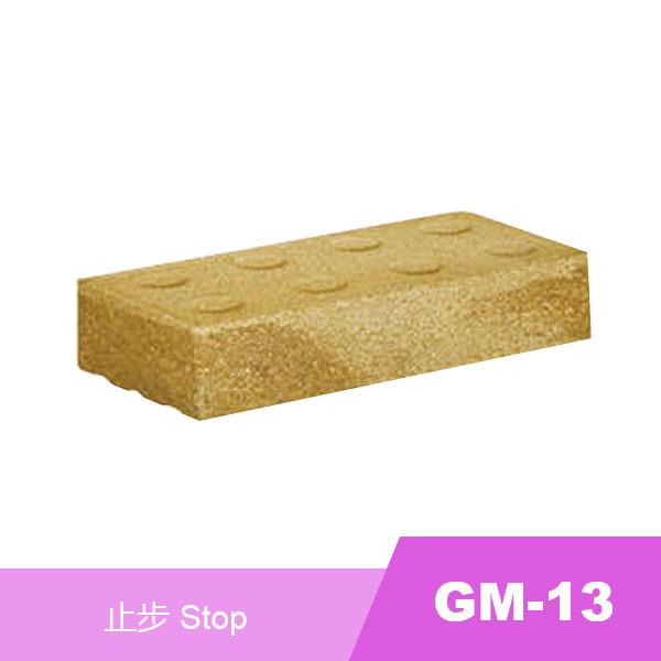 GM-13 止步