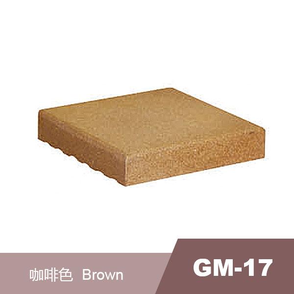 GM-17 咖啡色