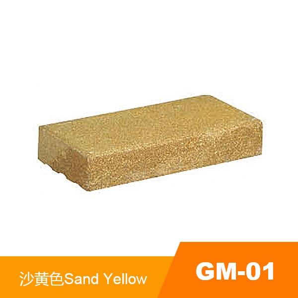 GM-01沙黄色