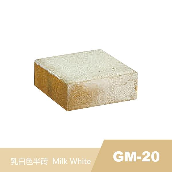 GM-20 乳白色半砖
