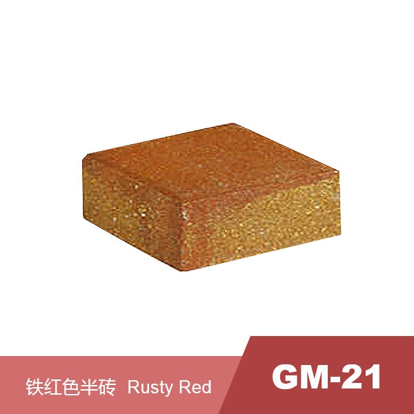 GM-21 铁红色半砖