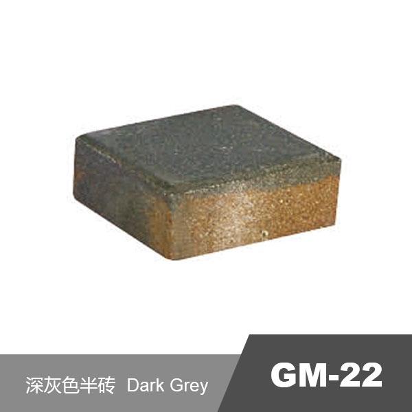 GM-22 深灰色半砖