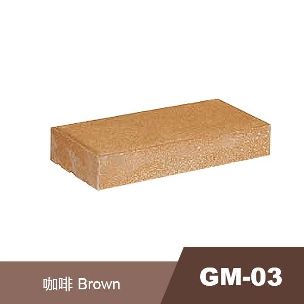 GM-03 咖啡色