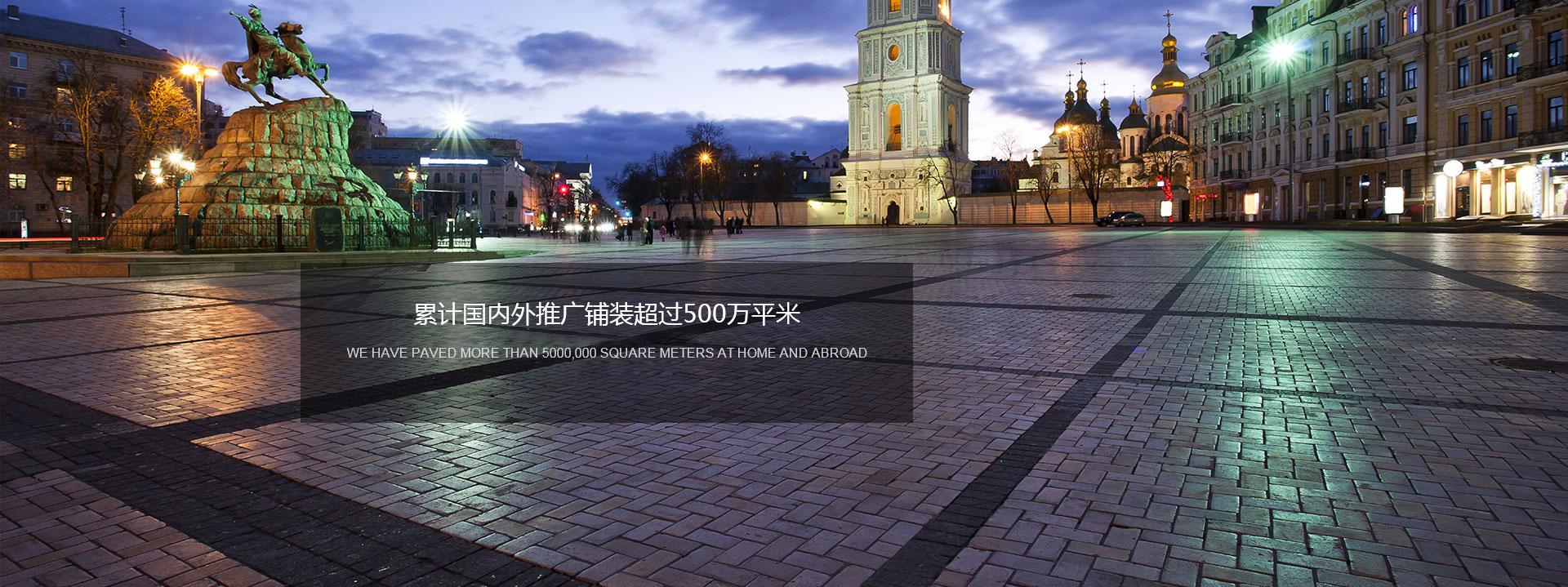 陶瓷透水砖价格